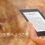 Kindle Unlimited 30日間無料体験を試してみました/会員登録&解約方法